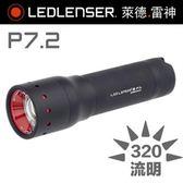 德國LED LENSER P7.2專業遠近調焦手電筒