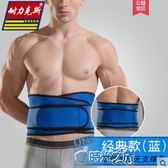 護腰帶男籃球健身跑步腰帶訓練束腰收腹帶女護腰裝備夏季透氣