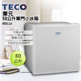 «免運費»TECO 東元 50公升 單門小冰箱 R0511W 【南霸天電器百貨】