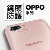當日出貨 鏡頭貼 OPPO R11s R11 R9s R9 R9plus 紅米NOTE4X 鏡頭保護貼 鋼化玻璃膜