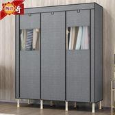 米蘭 布衣柜鋼管加粗加固加厚組裝雙人簡易鋼架布藝收納衣柜經濟型衣櫥YDL