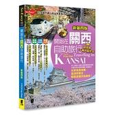 開始在關西自助旅行(京都.大阪.神戶.奈良)(新第四版)