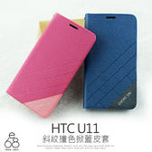 E68精品館 斜紋撞色 隱形磁扣 HTC U11 5.5吋 手機殼 掀蓋皮套 手機支架 保護套