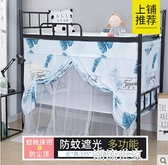 防蚊一體式床簾帶蚊帳遮光布簾子兩用學生宿舍上鋪上下鋪大學床鋪『潮流世家』