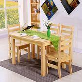 餐桌 現代簡約小戶型餐桌椅子組合長方形全實木桌吃飯桌子松木家用 JD 玩趣3C