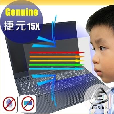 ® Ezstick 捷元 Genuine 15X 防藍光螢幕貼 抗藍光 (可選鏡面或霧面)
