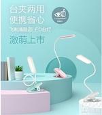 檯燈 LED可充電式護眼書桌臺燈小學生床頭臥室床上閱讀看書夾子 快速出貨