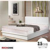 【RICHOME】乳膠 獨立筒 《席亞娜3.5呎三線獨立筒乳膠床墊》彈簧床 寢具 床組 床包
