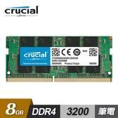 【Micron 美光】Crucial DDR4 3200 8GB 筆記型記憶體
