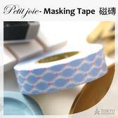 特價9折 【東京正宗】日本 Petit joie 紙膠帶 小確幸(法) Masking Tape 幸運草 幸運來訪 磁磚
