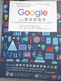 【書寶二手書T6/電腦_WHA】Google必修的圖表簡報術_柯爾・諾瑟鮑姆・娜菲克