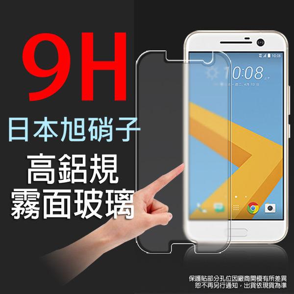9H 霧面 玻璃螢幕保護貼 日本旭硝子 5.2吋 HTC ONE 10/M10 強化玻璃 螢幕保貼 耐刮 抗磨 防指紋
