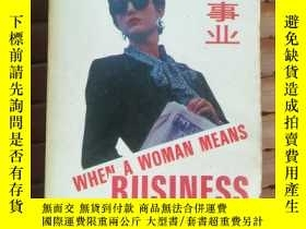 二手書博民逛書店女人罕見事業 when a woman means busine