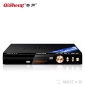 Qisheng/奇聲 DVP-808 家用dvd影碟機播放機高清evd影碟機vcd機 創時代3c館YJT