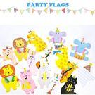 【發現。好貨】可愛小動物三角旗派對生日聖誕聚會卡片生日嬰兒幼兒園表演學校園遊會野餐佈置