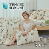 【BUHO】舒涼TENCEL天絲單人二件式床包枕套組(甜夏樂季)甜夏樂季