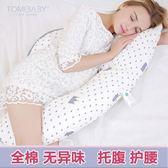 新年好禮 多米貝貝孕婦枕護腰側睡枕u型枕多功能托腹抱枕側臥睡覺枕孕四季