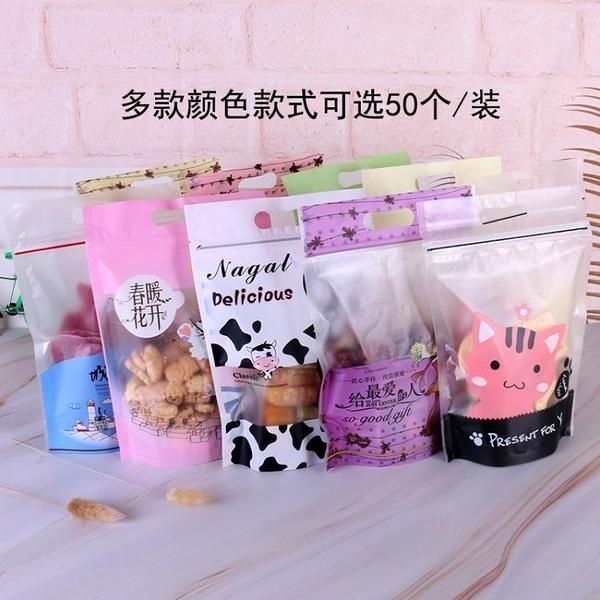 【50個裝】DIY餅乾糖果烘焙包裝袋牛扎曲奇糖果自封【奇趣小屋】