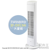 日本代購 空運 TWINBIRD 雙鳥牌 EF-D913W 大廈扇 電風扇 電扇 3段風量 方便清潔