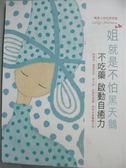 【書寶二手書T2/勵志_YHU】姐就是不怕黑天鵝:糖果小俠的冥想書 Candy's Meditation_糖果小俠