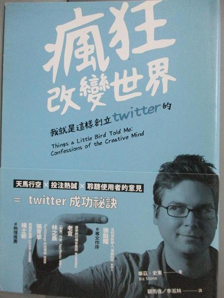 【書寶二手書T4/財經企管_IRP】瘋狂改變世界:我就是這樣創立Twitter的!_畢茲.史東