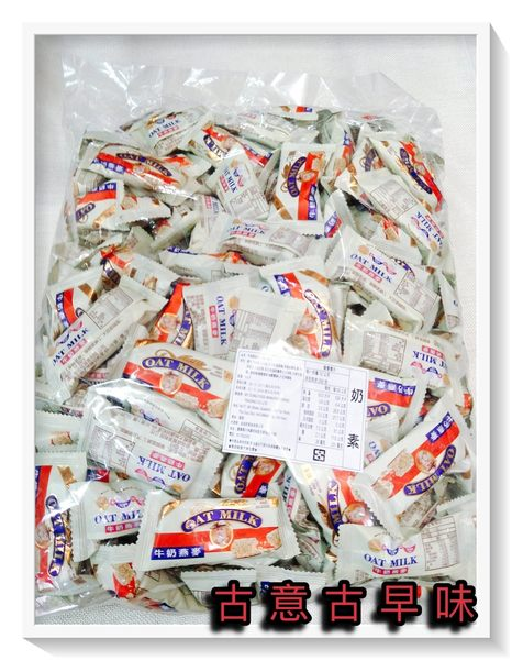 古意古早味 牛奶燕麥酥 (3000g±5%/約220個) 燕麥 可可脂 懷舊零食 糖果 金瑞祥 低糖牛奶 燕麥低糖份