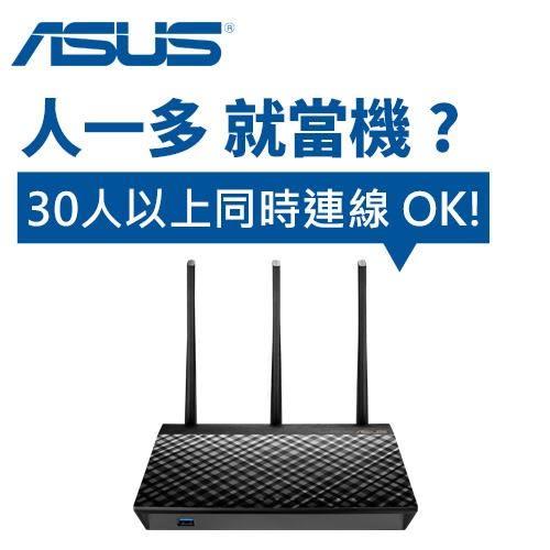 【包租公&婆 神器】ASUS RT-AC66U+  AC1750 雙頻 Gigabit 路由器