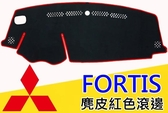 現貨特價 空軍一號 麂皮 反皮 儀錶板 三菱 07-16年 FORTIS 專用 汽車避光墊 滾黑邊 滾紅邊 短毛墊子