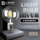 110V燈泡 LED愛迪生燈泡E27大螺口工業復古懷舊藝術110V電壓大瓦數仿鎢絲燈-三山一舍