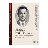 吳墉祥在台日記(1953)