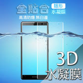 SONY XZ2 XZ2 Premium 保護貼 水凝膜 鋼化軟膜 滿版 曲面 防指紋 疏水 疏油 前膜+後膜