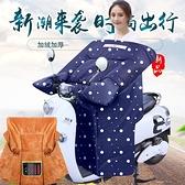 電動摩托車擋風被加厚加大電車擋防風衣電瓶自行車防曬罩 歐韓流行館