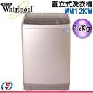 【信源】 12公斤【Whirlpool 惠而浦】直立式洗衣機 WM12KW