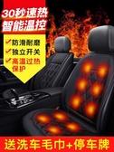 汽車坐墊 汽車加熱坐墊座椅冬季加熱墊車用電加熱車載電熱冬天12v套車靠背