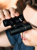 迷你雙筒望遠鏡高倍高清兒童袖珍看演唱會專用望眼鏡便攜式【橘社小鎮】