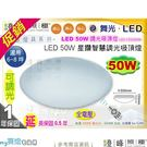 【舞光LED】LED-50W。星鑽智慧調...