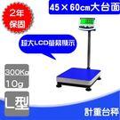 秤 磅秤 電子秤  ADP 電子計重台秤【300Kg x 10g 】RS-232 輸出端 大台面 45X60 CM