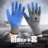 手套勞保浸膠耐磨工作防滑加厚棉