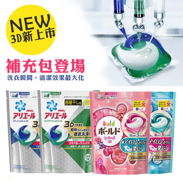 【新上市】日本 P&G 3D立體 雙倍洗衣凝膠球 補充包 4款可選  18顆入