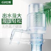 桶裝水壓抽水器手壓式純凈水桶礦泉水大桶吸簡易飲水機桶電動支架