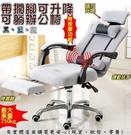 (預購)柚柚的店【帶擱腳可升降辦公椅23035-210】鋼製腳電競椅 主管椅電玩椅 辦公椅