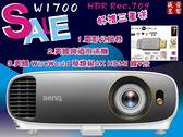 #好禮三重送  #BENQ W1700 4K投影機 【公司貨】火熱熱燒燙燙 #現貨中