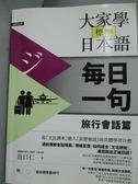 【書寶二手書T1/語言學習_ZBV】大家學標準日本語(每日一句)旅行會話篇_出口仁
