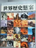 【書寶二手書T8/歷史_ZHO】世界歷史懸案_通鑑編輯部