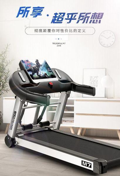 跑步 跑步机家用款小型超静音电动折叠式迷你室内健身房专用MKS 夢藝家