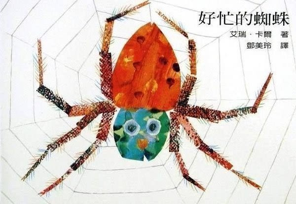 【上誼 信誼】好忙的蜘蛛(硬頁書)【寶寶的第一本經典圖畫書 艾瑞卡爾 繪本】