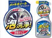 日本製 KYK 古河 22-031 鋁圈泡沫清潔劑 泡沫式輪圈清潔劑 防鏽劑添加 弱性 不傷圈 煞車污垢清潔