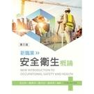 新職業安全衛生概論(3版)