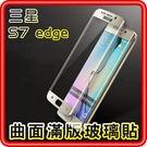 玻璃保護貼三星 NOTE9 S7 edge 曲面 全包覆全屏【D12】 彎曲 9H 鋼化玻璃保護貼 全覆蓋  4D曲面