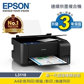 【EPSON 愛普生】L3110 三合一 連續供墨複合機 【贈必勝客披薩券:序號次月中簡訊發送】